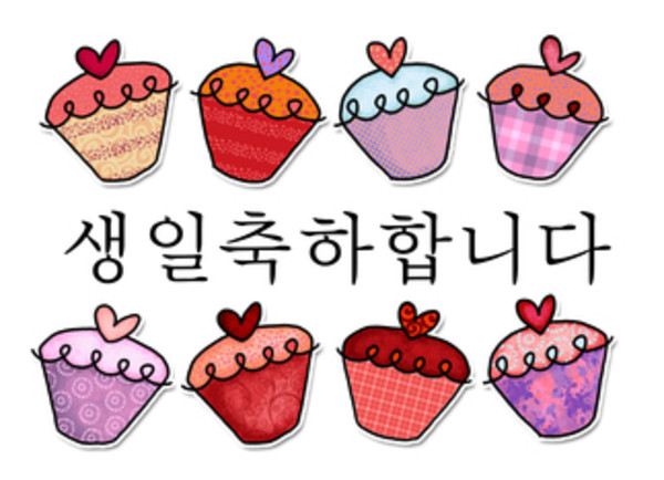 Happy_birthday_korean