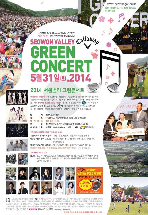 2014_greenconcert